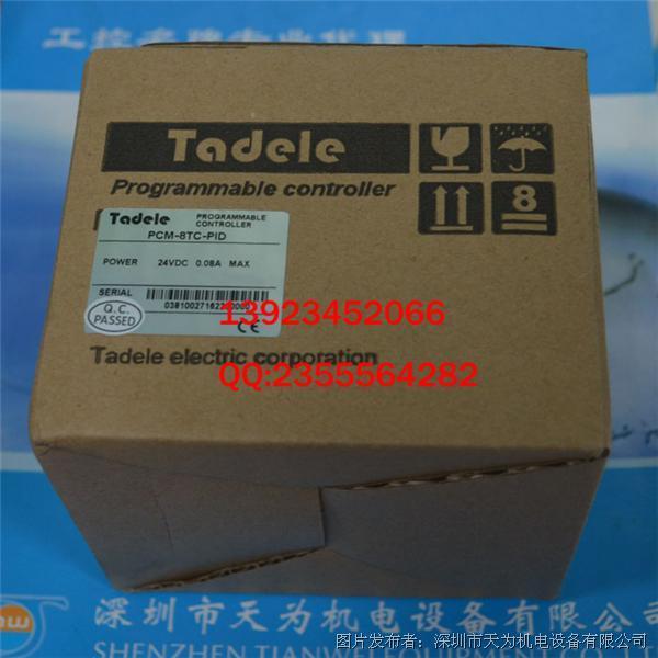 TADELE  PCM-8TC-PID   温度控制PLC扩展模块