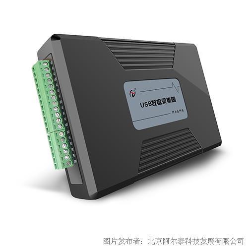 阿尔泰科技 USB3202高精度采集卡