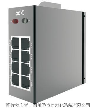 零点   ODOT-MS108T 8口工业级以太网交换机