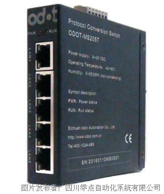 零点   ODOT-MS205T 5口多功能交换机