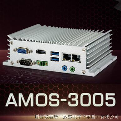 威盛AMOS-3005加固型工业电脑
