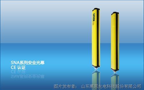 莱恩 SNA系列安全光幕传感器