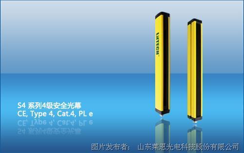 莱恩S4系列4级安全光幕