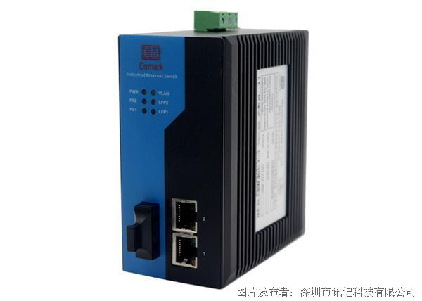 深圳讯记 百兆1光2电工业光纤收发器