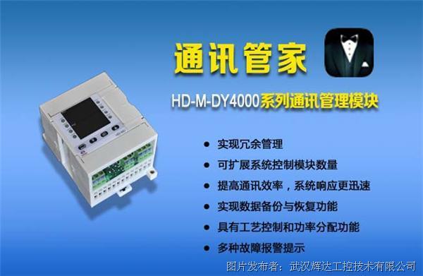 辉达工控 HD-M-DY4000 系列通讯管理模块