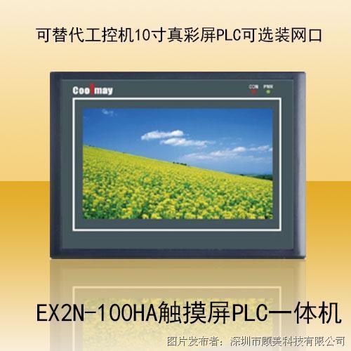 顾美 EX2N-100HA 升级版10寸触摸屏PLC一体机
