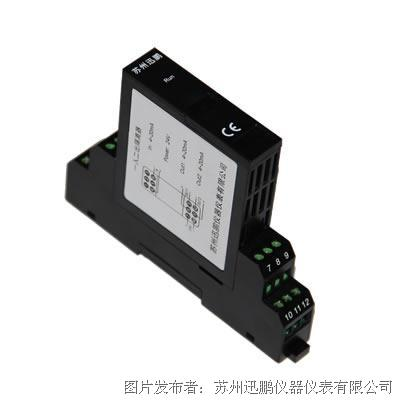 苏州迅鹏 -10V~+10V信号变送器