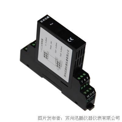 苏州迅鹏Pt100导轨式温度变送器