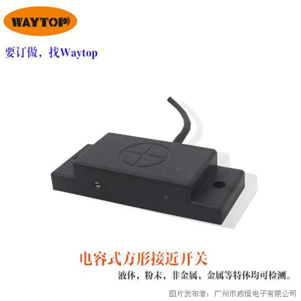 Waytop WKCN2210-P方形电容式接近开关
