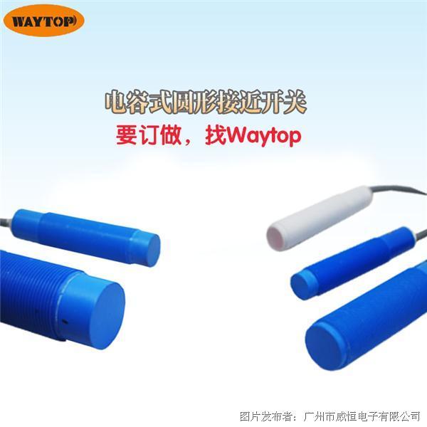 Waytop WKC1203-N圆形平头电容式接近开关
