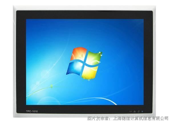 稳信 TPC-N2600 10寸工业平板电脑