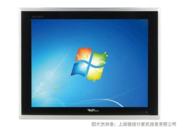 稳信 TPC-N2600 12寸工业平板电脑
