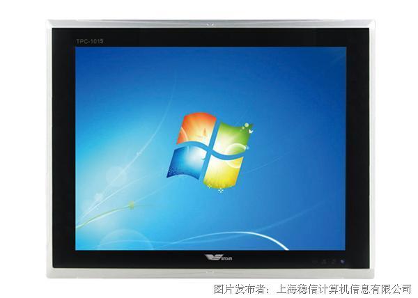 稳信 TPC-N2600 15寸工业平板电脑