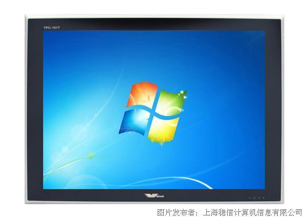 稳信 TPC-N2600 17寸工业平板电脑