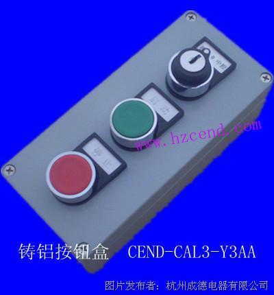 成德 鑄鋁(金屬)按鈕盒,接線盒