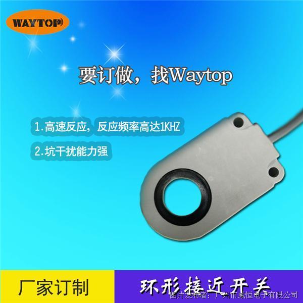 Waytop WSK15-N环形电感式螺丝点数专用接近开关