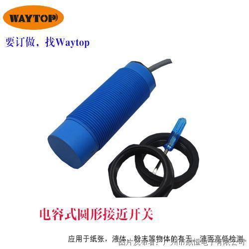 Waytop WKC1815-P圆形凸头电容式接近开关