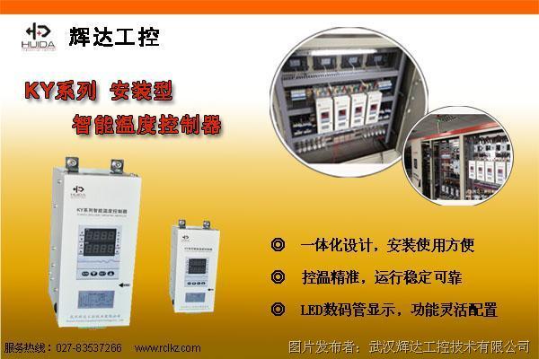 辉达工控 KY系列安装型智能温度控制器