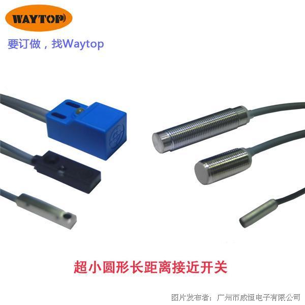 Waytop WSCXL0606-N超小圆形长距离接近开关