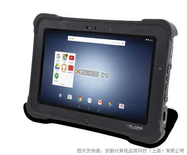 安勤D10触控式平板电脑