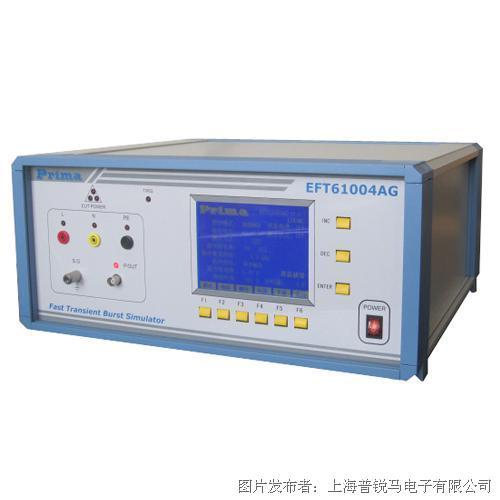 普锐马EFT61004TA电子4.8KV触摸式智能型电快速脉冲群发生器