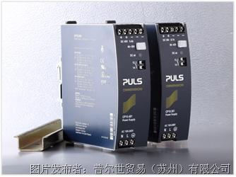 普尔世 CP10系列导轨电源