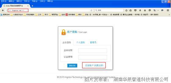 华辰智通 HINET网络管理系统平台