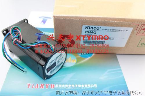 Kinco步科 2S56Q-030B5 步进电机