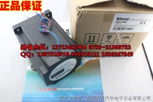 Kinco步科 2S110Q-047F0 步进电机