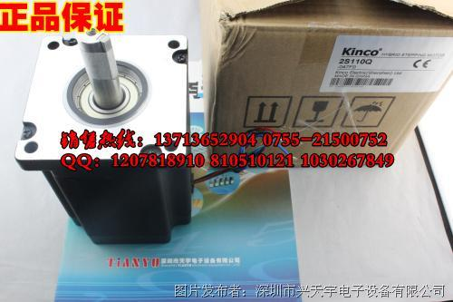 Kinco步科 2S110Q-047FO 步进电机
