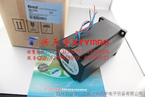 Kinco步科 2S110Q-054K1 步进电机