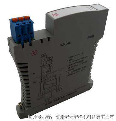 新大新 IM4045底板式模拟输入隔离器