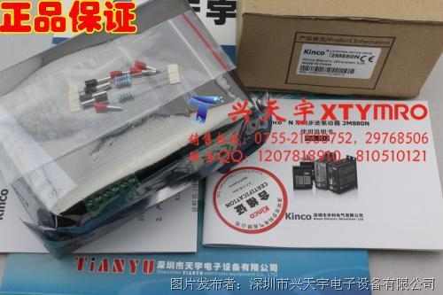 Kinco步科 2M880N 步进驱动器