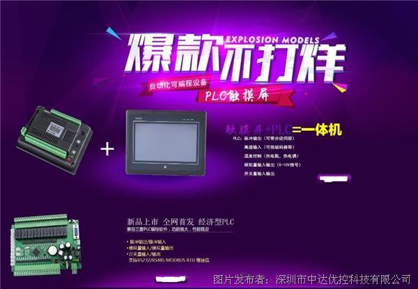 中达优控MM-40MR-700-FX-B触摸屏一体机