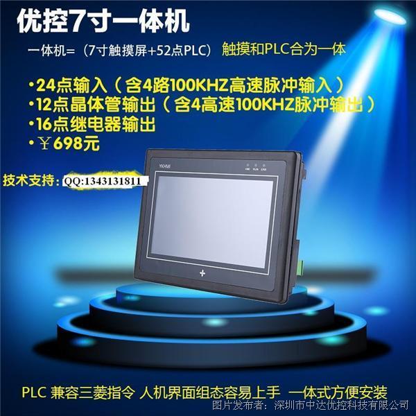 中达优控 MM-40MR-700-FX-C触摸屏一体机