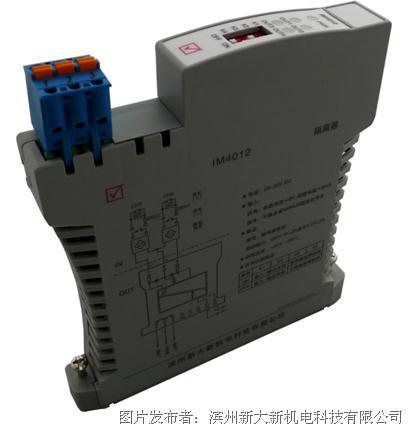 新大新 底板式数字输入隔离器