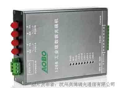 奥博瑞光AOBO 126B/126D 系列工业级自愈环串口数据光端机