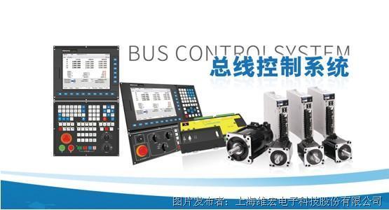 维宏 NK300CX总线型控制系统