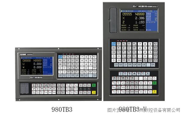 GSK 980TB3车床数控系统