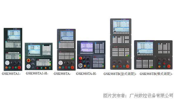 GSK 988TA/TA1/TB系列车削中心数控系统