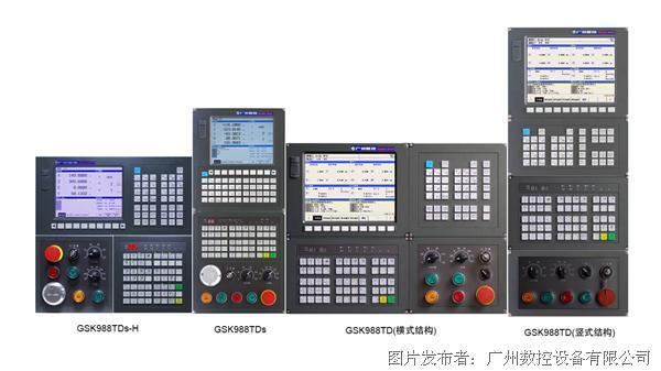 GSK 988TD标准型双通道车削中心数控系统