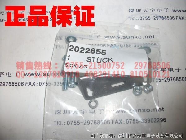 施克 2022855 BEF-WN-W9-2安装支架
