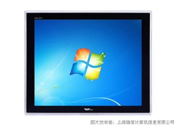 稳信 TPC-1017-J1900 触控平板电脑