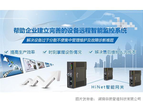 华辰智通HINET M111W网关 PLC远程监控模块 RS232设备 3G/4G通讯