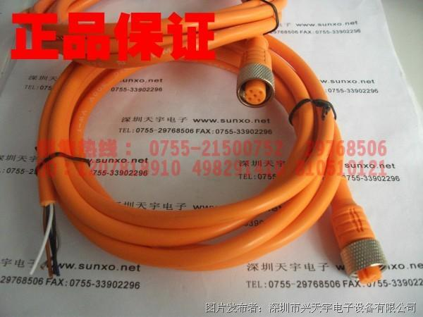 西克 KT5G-2N1111S16电缆线