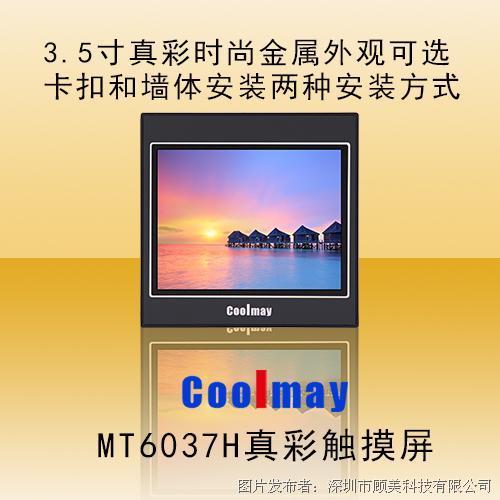 COOLMAY MT6037H 3.5寸触摸屏