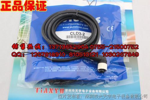 奥托尼克斯 CLD3-2传感器电缆线