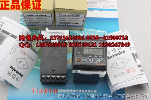 奧托尼克斯CT4S-1P4計數器/計時器