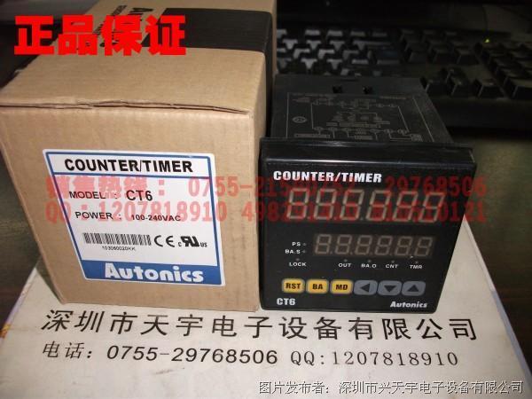 奧托尼克斯CT6計數器/計時器
