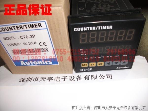 奧托尼克斯CT6-2P計數器/計時器